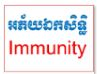 Political immunity legal definition of Political immunity